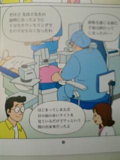 レーシック手術